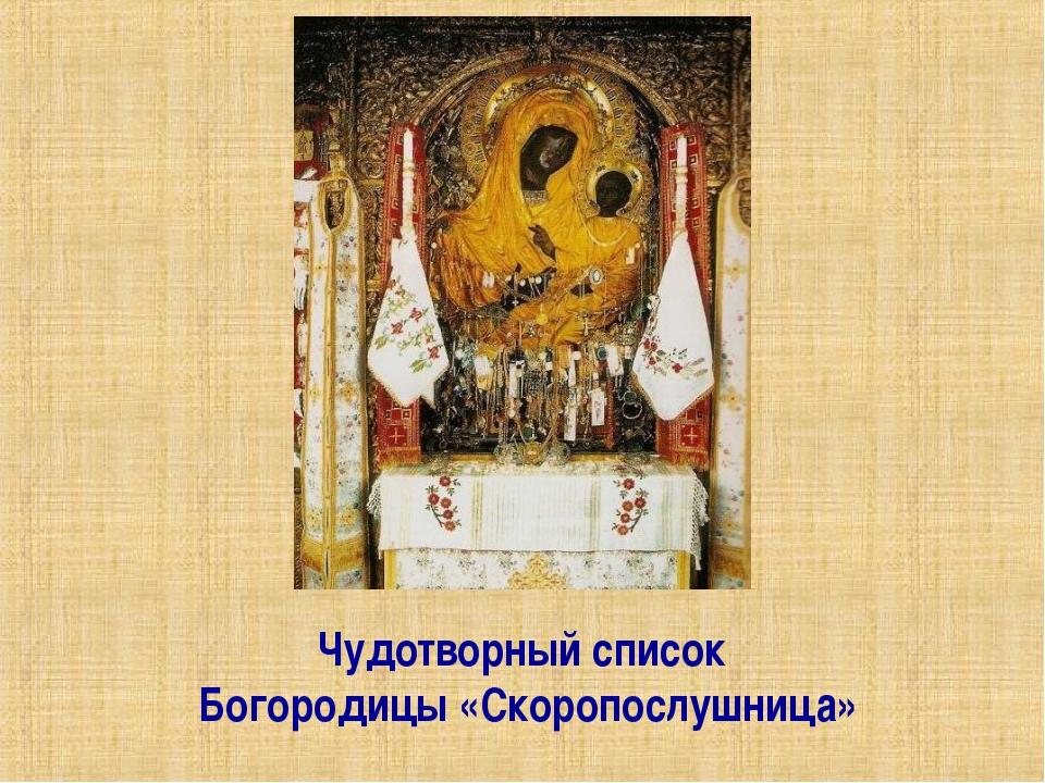 Чудотворный список Богородицы «Скоропослушница»