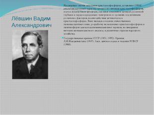 Лёвшин Вадим Александрович Исследовал законы затухания кристаллофосфоров, уст
