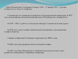 Павел Михайлович Голубицкий (16марта 1845 – 27 января 1911) – русский изобре