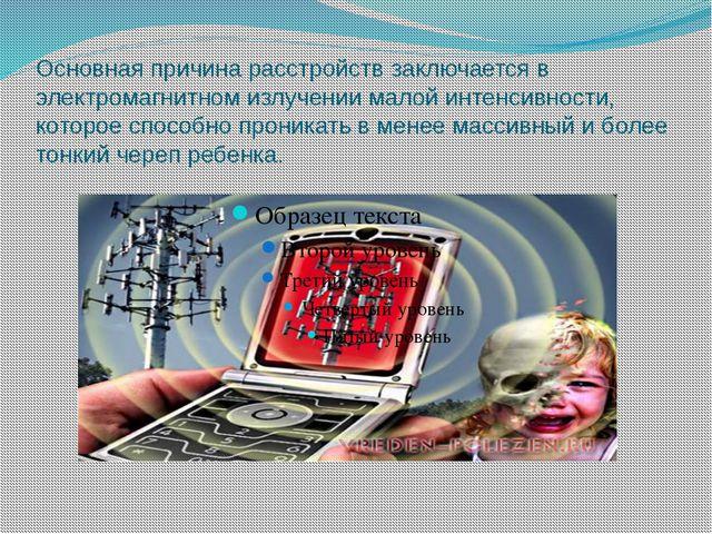 Основная причина расстройств заключается в электромагнитном излучении малой и...