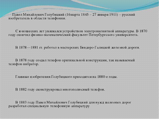 Павел Михайлович Голубицкий (16марта 1845 – 27 января 1911) – русский изобре...