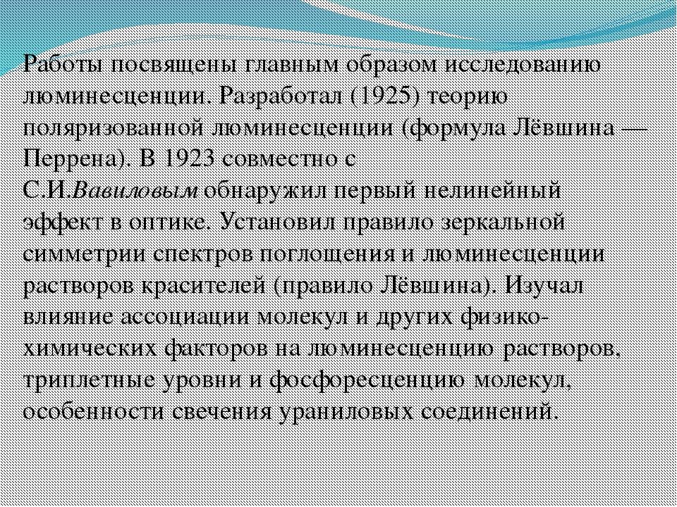 Работы посвящены главным образом исследованию люминесценции. Разработал (1925...