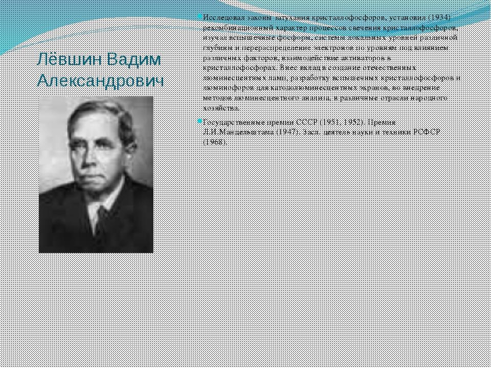 Лёвшин Вадим Александрович Исследовал законы затухания кристаллофосфоров, уст...