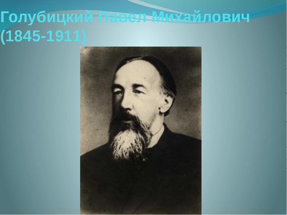 Голубицкий Павел Михайлович (1845-1911)