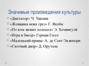 Значимые произведения культуры «Диктатор» Ч. Чаплин «Женщина моих грез» Г. Як