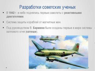 Разработки советских ученых В 1942 г. в небо поднялись первые самолеты с реак