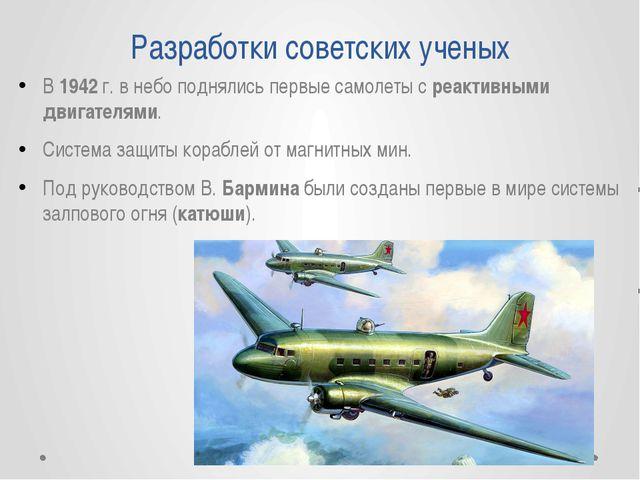 Разработки советских ученых В 1942 г. в небо поднялись первые самолеты с реак...