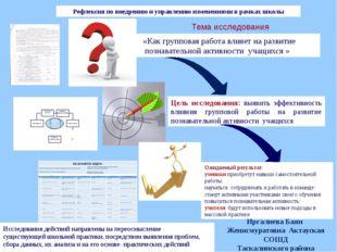 Рефлексия по внедрению и управлению изменениями в рамках школы «Как группова