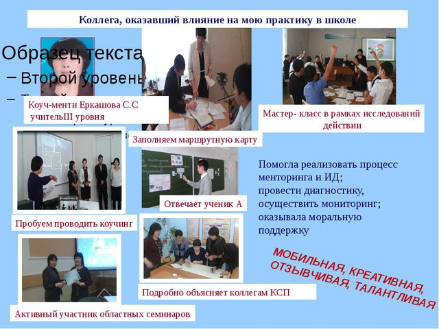 Коллега, оказавший влияние на мою практику в школе Коуч-менти Еркашова С.С уч...