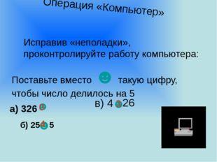 Операция «Компьютер» Выберите верные утверждения а) 5- делитель 45 б) 16 – д
