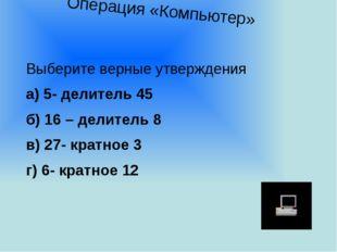 1 2 8 6 3 12 168 4 120 24 72 96 144 24 48 РАКЕТА