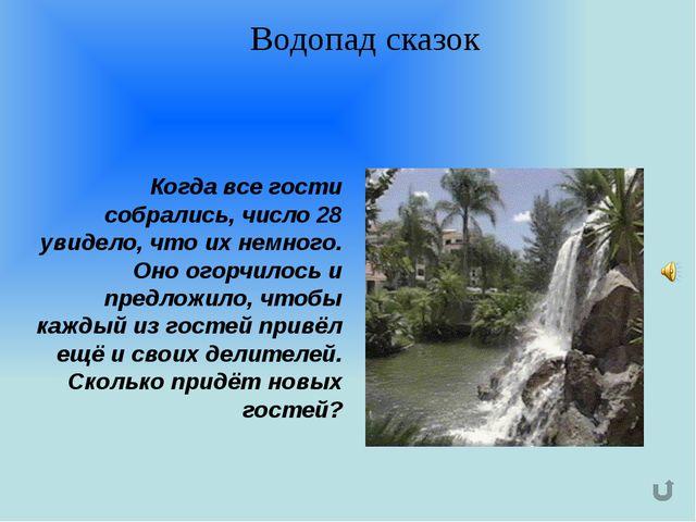Водопад сказок Чтобы утешить число 28, его гости соединились знаком «+». И, о...