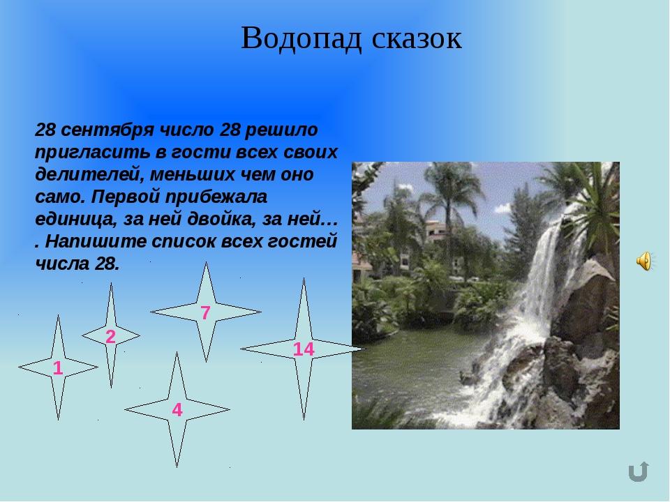 7 Водопад сказок 1 1 2 4 1 2 1 2 4 1 7 14 1 2 7 14