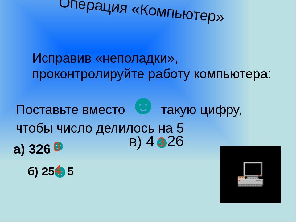 Операция «Компьютер» Выберите верные утверждения а) 5- делитель 45 б) 16 – д...