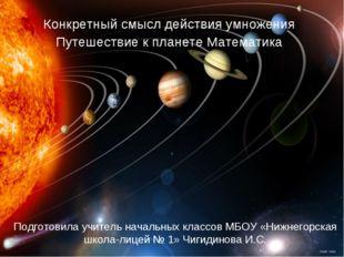 Конкретный смысл действия умножения Путешествие к планете Математика Подготов