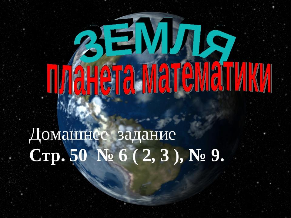 Домашнее задание Стр. 50 № 6 ( 2, 3 ), № 9.