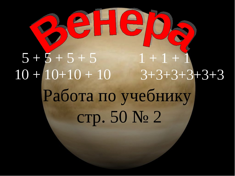 Работа по учебнику стр. 50 № 2 5 + 5 + 5 + 5 1 + 1 + 1 10 + 10+10 + 10 3+3+3+...