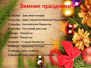 Зимние праздники 12 декабря -День Конституции 19 декабря -День Святителя Ни