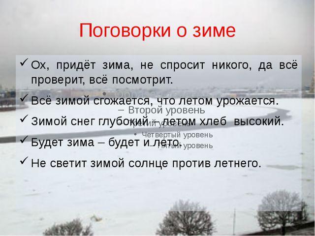 Поговорки о зиме Ох, придёт зима, не спросит никого, да всё проверит, всё пос...