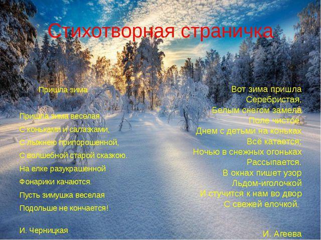 Стихотворная страничка Пришла зима Пришла зима веселая С коньками и салазками...
