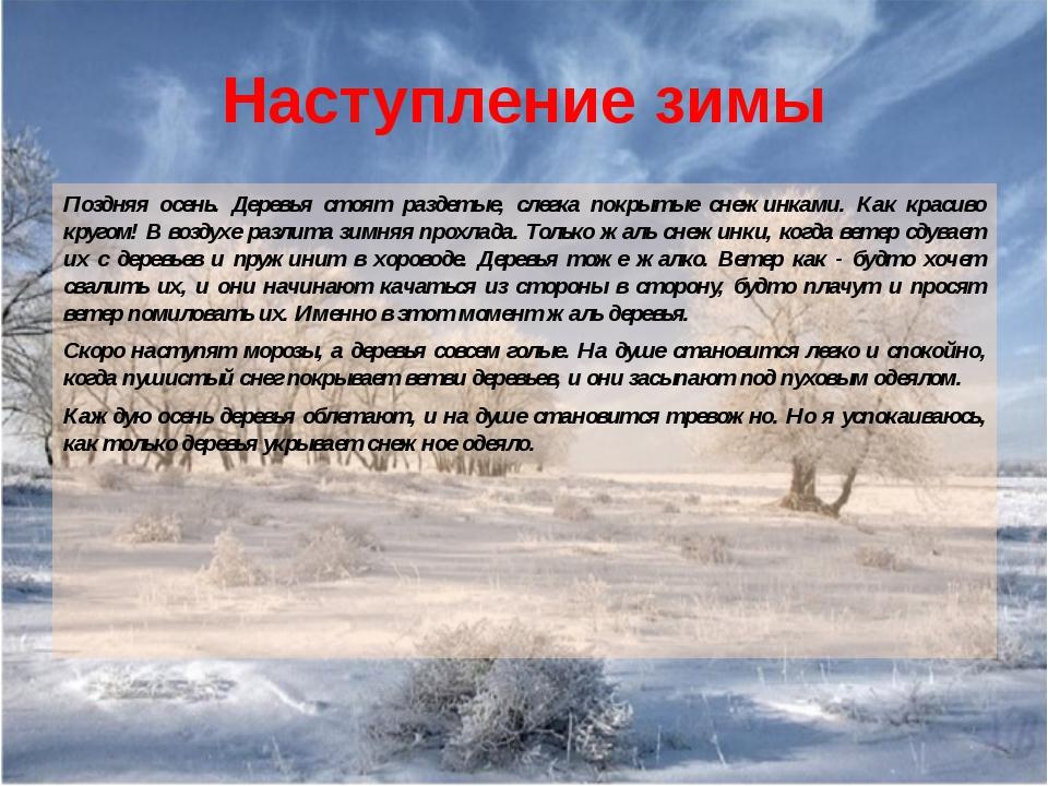 Наступление зимы Поздняя осень. Деревья стоят раздетые, слегка покрытые снежи...