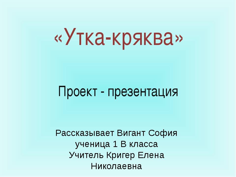 «Утка-кряква» Проект - презентация Рассказывает Вигант София ученица 1 В клас...