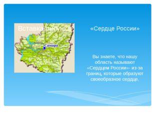 «Сердце России» Вы знаете, что нашу область называют «Сердцем России»- из-за