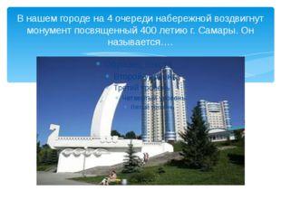 В нашем городе на 4 очереди набережной воздвигнут монумент посвященный 400 ле