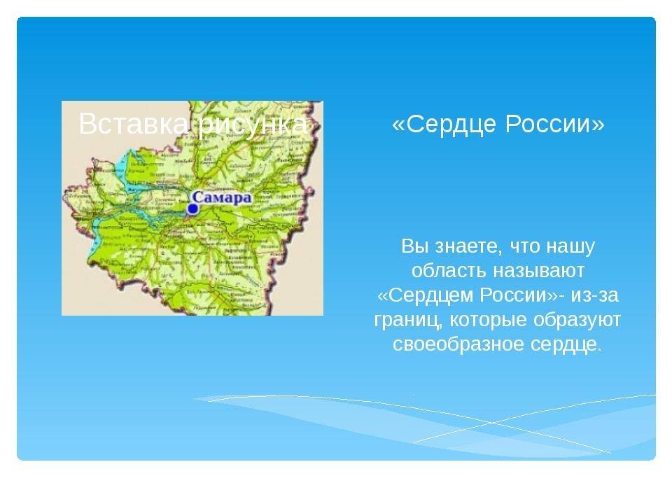 «Сердце России» Вы знаете, что нашу область называют «Сердцем России»- из-за...
