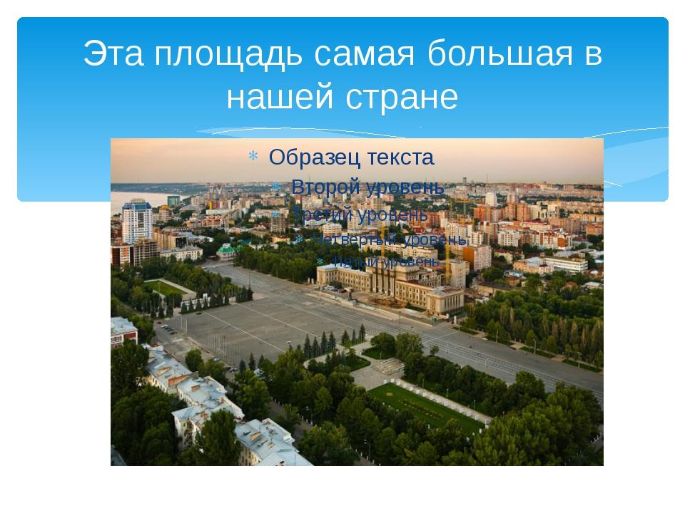 Эта площадь самая большая в нашей стране