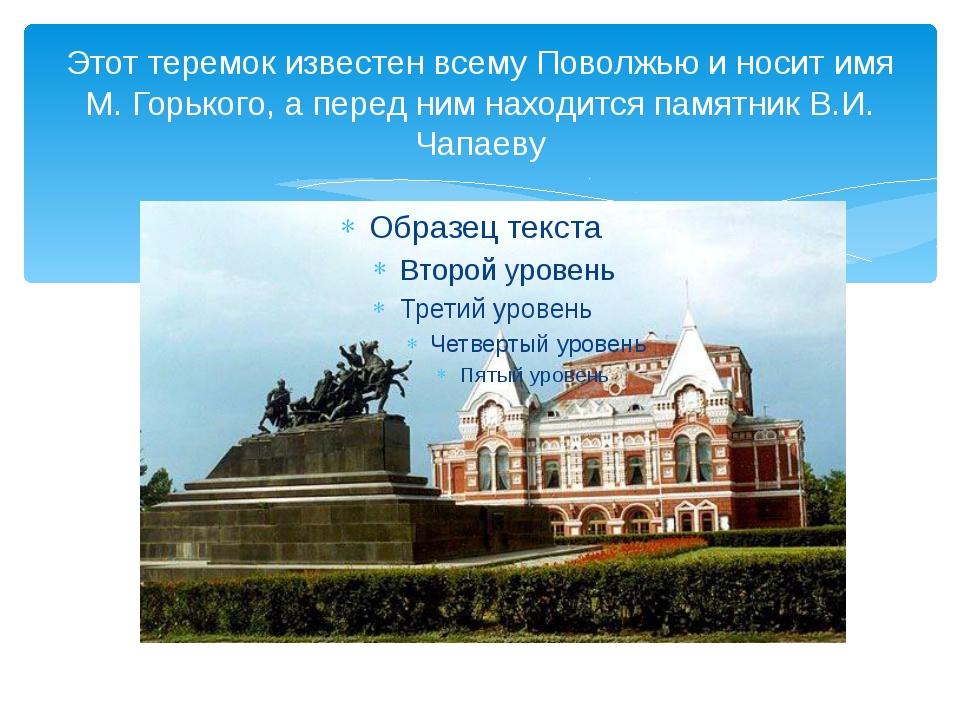 Этот теремок известен всему Поволжью и носит имя М. Горького, а перед ним нах...