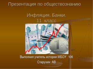 Презентация по обществознанию Инфляция. Банки. 11 класс Выполнил учитель исто
