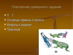 Повторение домашнего задания П. 7 Основные термины и понятия Вопросы и задани