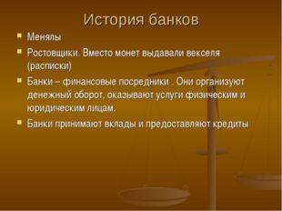 История банков Менялы Ростовщики. Вместо монет выдавали векселя (расписки) Ба