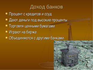 Доход банков Процент с кредитов и ссуд Дают деньги под высокие проценты Торго