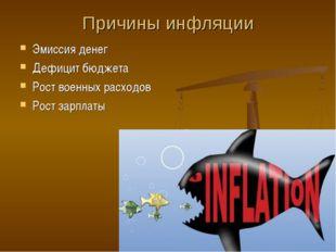 Причины инфляции Эмиссия денег Дефицит бюджета Рост военных расходов Рост зар