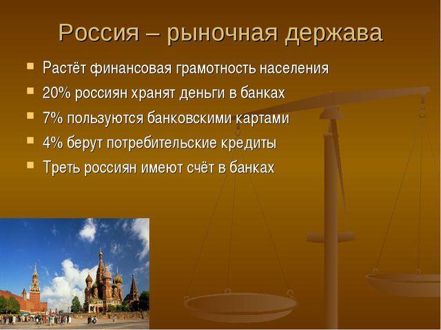 Россия – рыночная держава Растёт финансовая грамотность населения 20% россиян...