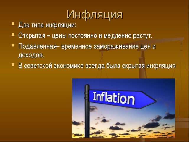 Инфляция Два типа инфляции: Открытая – цены постоянно и медленно растут. Пода...