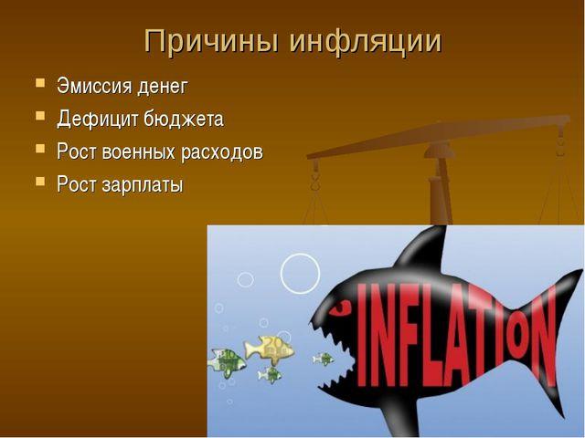 Причины инфляции Эмиссия денег Дефицит бюджета Рост военных расходов Рост зар...