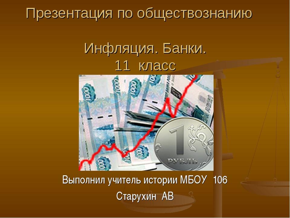 Презентация по обществознанию Инфляция. Банки. 11 класс Выполнил учитель исто...