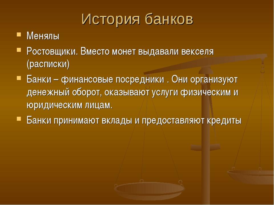 История банков Менялы Ростовщики. Вместо монет выдавали векселя (расписки) Ба...
