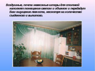 Воздушные, почти невесомые шторы для столовой наполнят помещение светом и объ