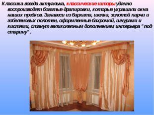 Классика всегда актуальна, классические шторы удачно воспроизводят богатые др