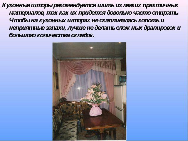 Кухонные шторы рекомендуется шить из легких практичных материалов, так как их...