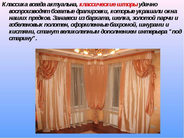 Классика всегда актуальна, классические шторы удачно воспроизводят богатые др...