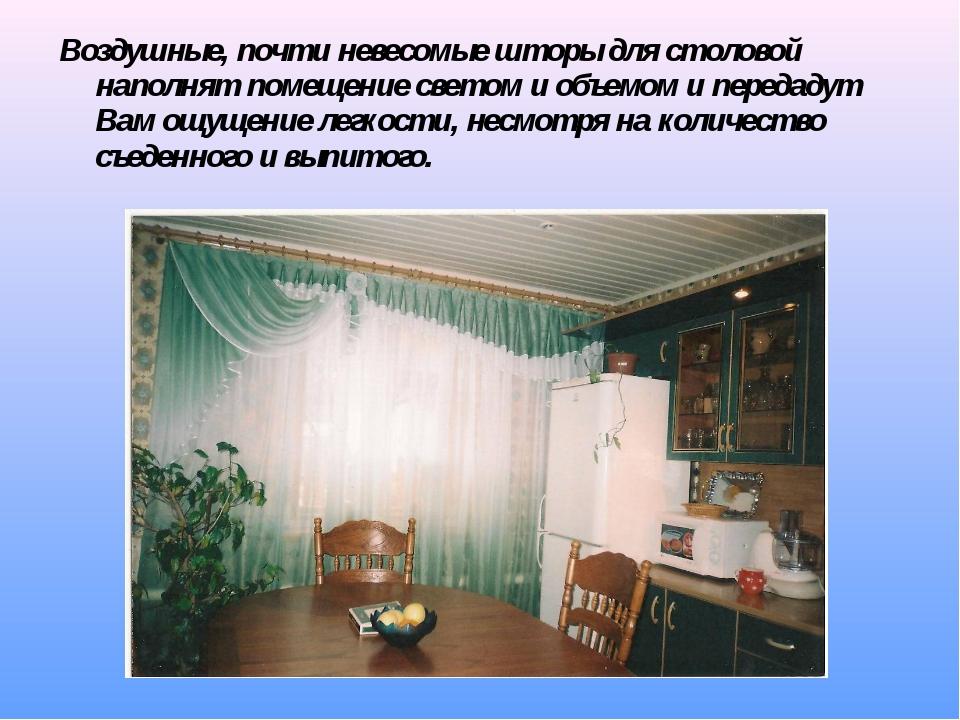 Воздушные, почти невесомые шторы для столовой наполнят помещение светом и объ...