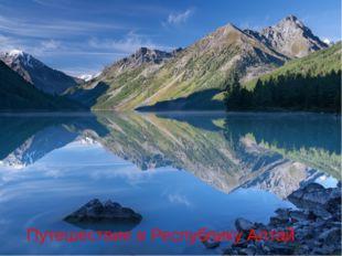 Путешествие в Республику Алтай