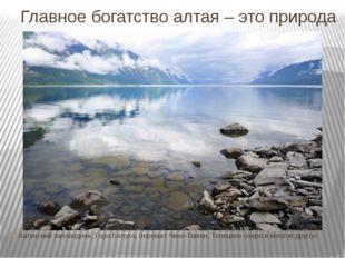 Главное богатство алтая – это природа Катунский заповедник, Гора Белуха, пере