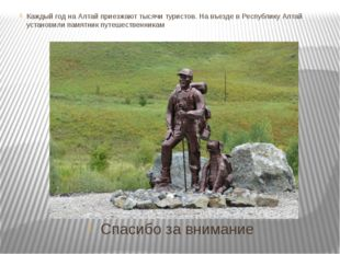 Каждый год на Алтай приезжают тысячи туристов. На въезде в Республику Алтай у