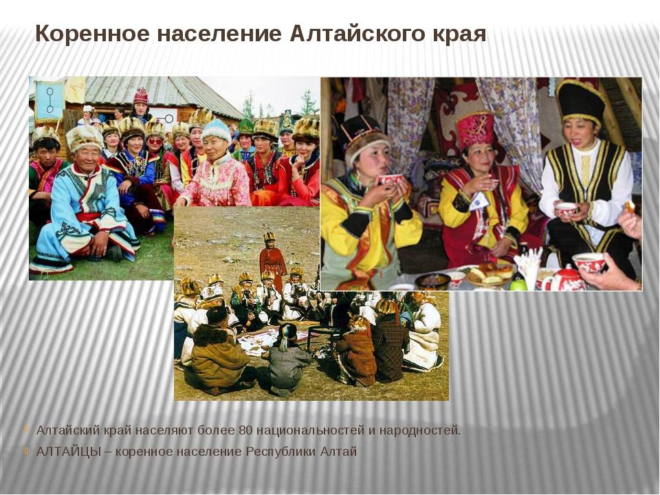 Коренное население Алтайского края Алтайский край населяют более 80 националь...